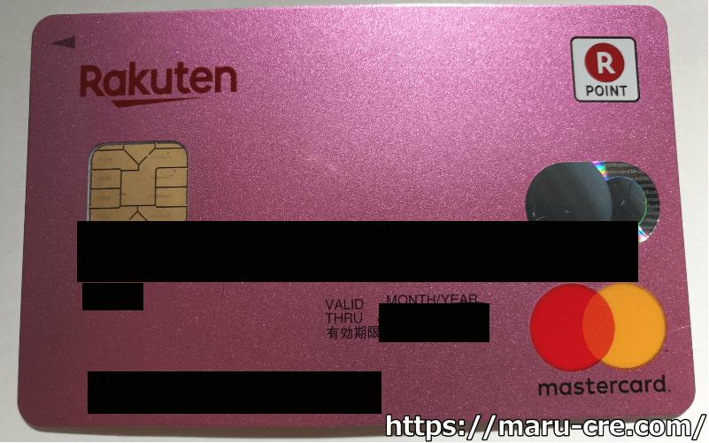 楽天PINKカード 画像