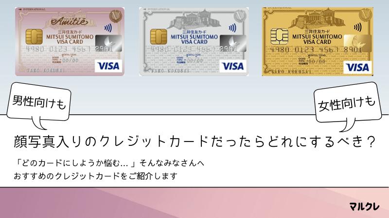 顔写真入り クレジットカード
