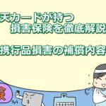 楽天カードの持つ損害保険を徹底解説~携行品損害の補償内容は?~
