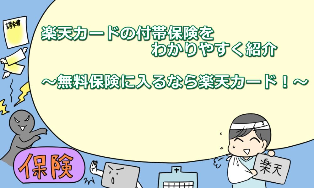 楽天カードの付帯保険をわかりやすく紹介~無料保険に入るなら楽天カード!~