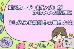 楽天カード(ピンク)がかわいいと話題に!申し込み者殺到中の理由とは?