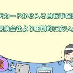 楽天カードから入る自転車保険~保険会社より圧倒的に安いんです!~