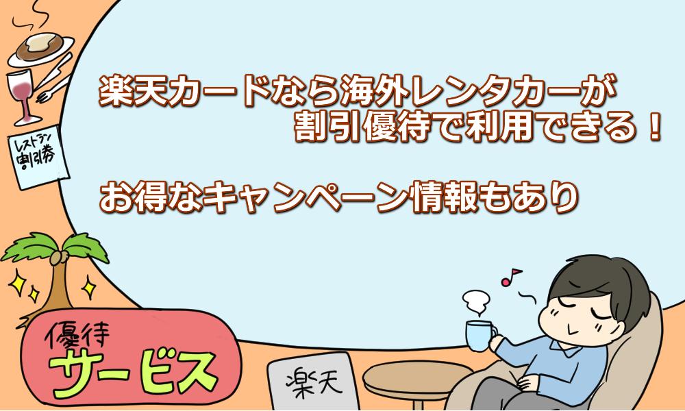 楽天カードなら海外レンタカーが割引優待で利用できる!お得なキャンペーン情報もあり