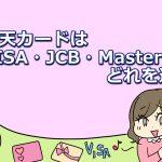 楽天カード VISA JCB MasterCard