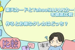 楽天カードとYahoo!JAPANカードを徹底比較!作るとお得なクレカはどっち?
