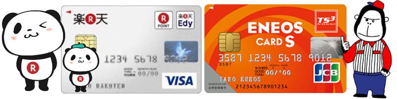 楽天カード ENEOSカード 比較