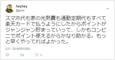 p=821_twiter_1