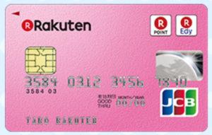 楽天PINKカード通常デザイン