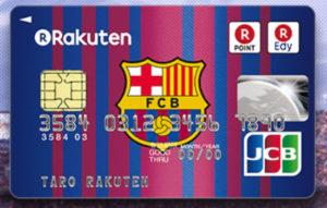 楽天カードFCバルセロナデザイン