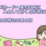楽天カードへ誕生日前に入会しておくと非常にお得!?そのお得な内容とは