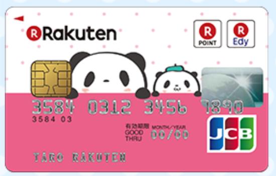 楽天PINKカードお買い物パンダデザイン