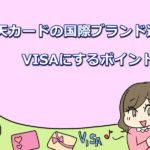 楽天カードの国際ブランド選びでVISAにするポイントはここ