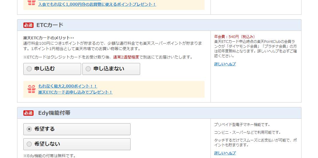 楽天ETCカード申し込み画面