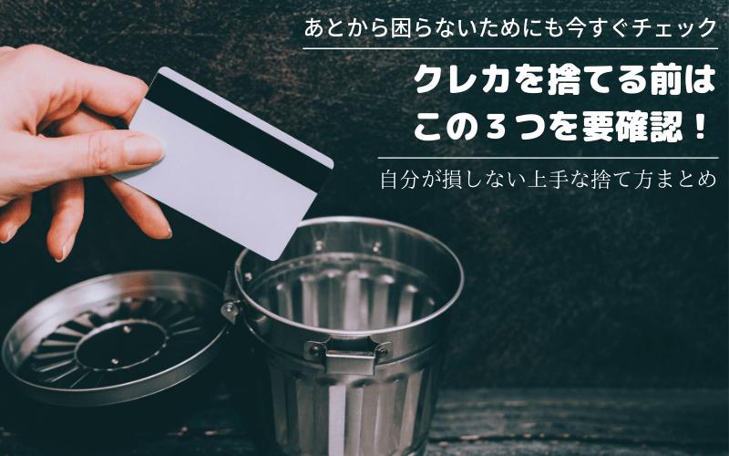 クレジットカード ゴミ