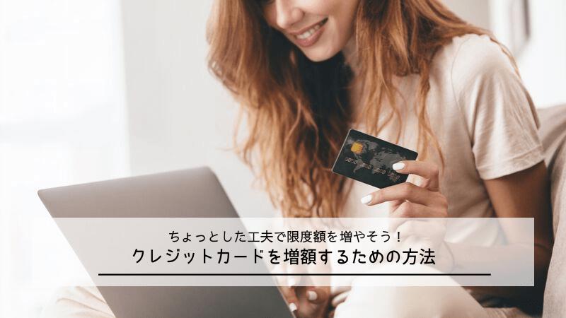 クレジットカード 増額できない キャッチ画像②