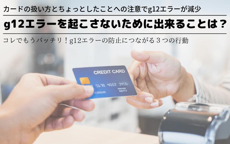クレジットカード g12 解除