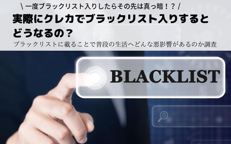 クレジットカード ブラックリスト 条件