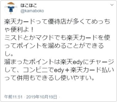 p=1578_twiter_3