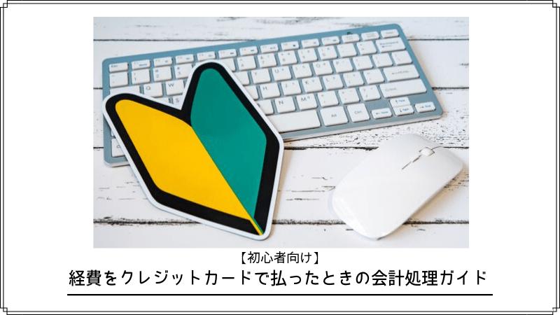 クレジットカード 経費 キャッチ画像②