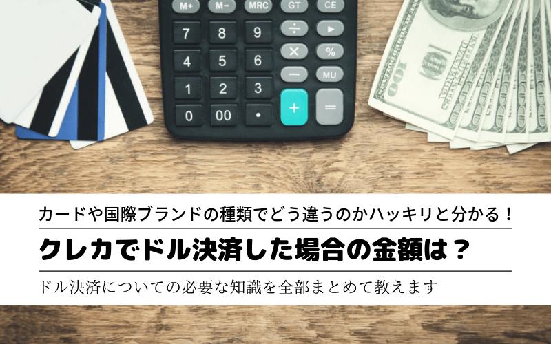 クレジットカード ドル決済