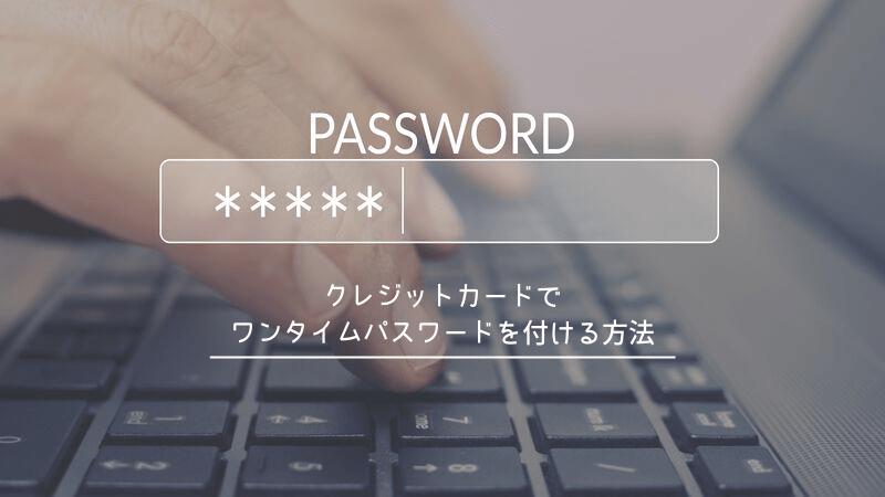 クレジットカード ワンタイムパスワード キャッチ画像①