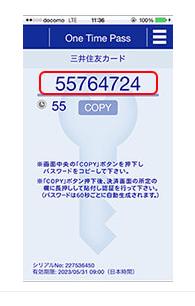 クレジットカード ワンタイムパスワード キャッチ画像②