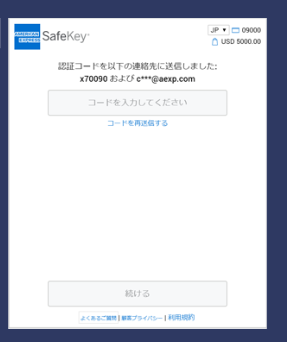 クレジットカード ワンタイムパスワード キャッチ画像④