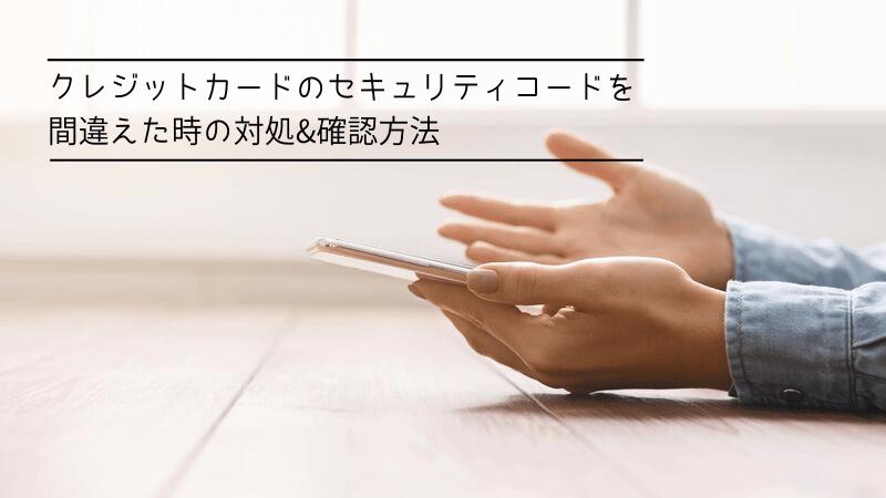 クレジットカード セキュリティコード 間違えた キャッチ画像①