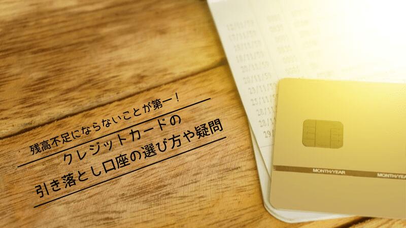 クレジットカード 引き落とし口座 キャッチ画像①