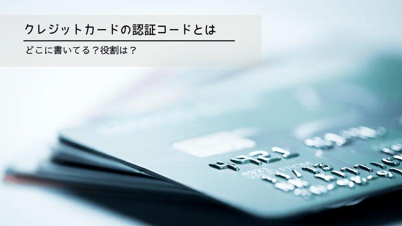 クレジットカード 認証コード キャッチ画像①