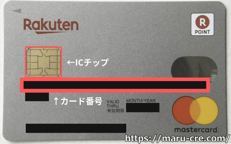 クレジットカード 更新 番号
