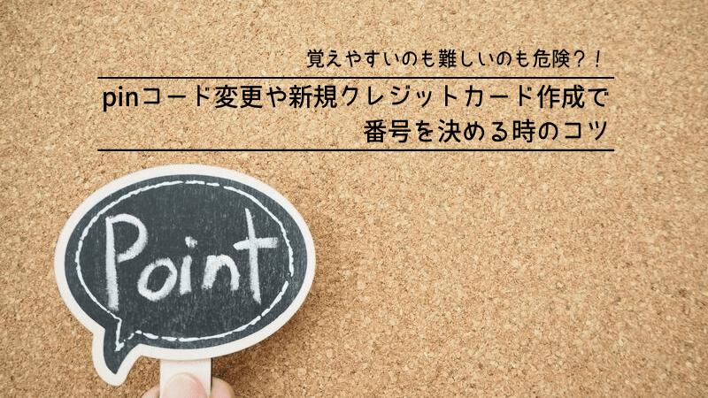クレジットカード pinコード キャッチ画像②