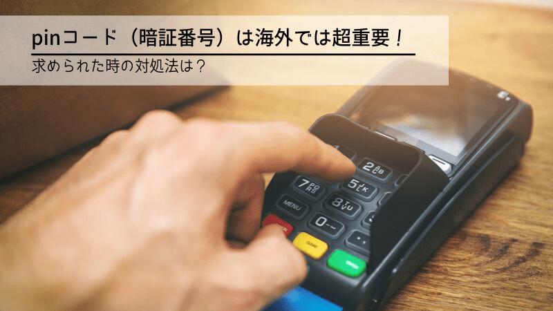 クレジットカード pinコード キャッチ画像①
