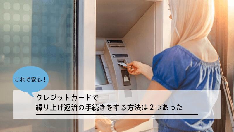 クレジットカード 繰り上げ返済 キャッチ画像①