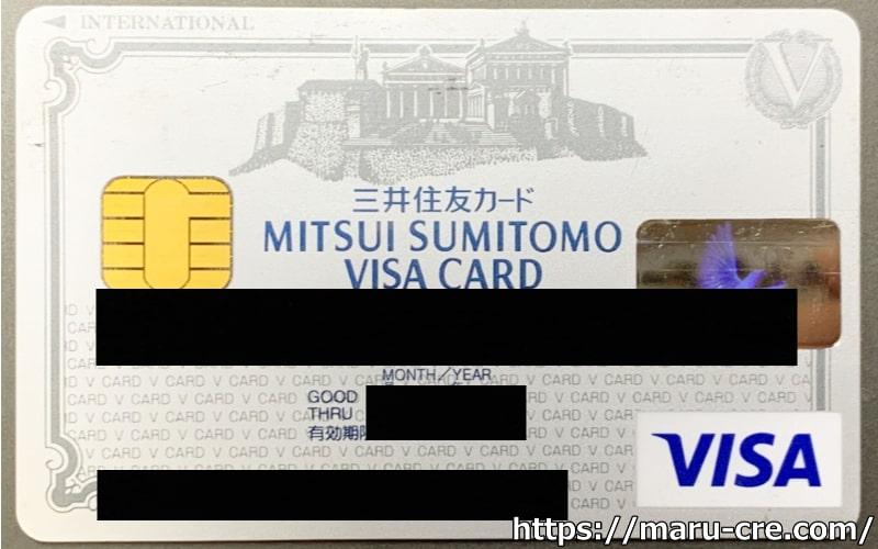 三井住友VISAクラシックカード 画像