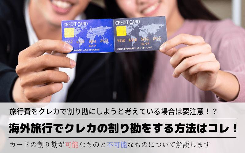 クレジットカード 割り勘