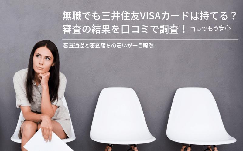 三井住友VISAクラシックカード 無職 見出し画像
