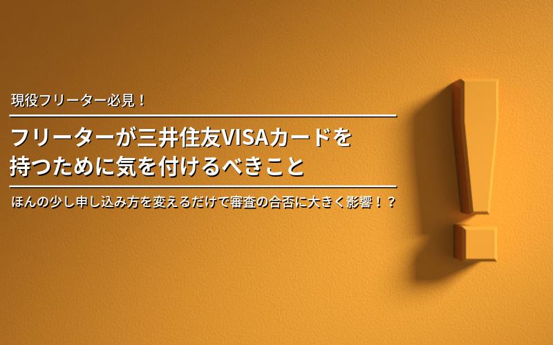三井住友VISAクラシックカード フリーター 見出し画像