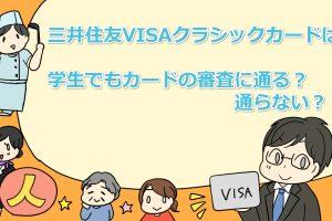 三井住友VISAクラシックカード 審査