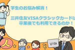 三井住友VISAクラシックカード 学生 卒業後