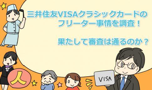 三井住友VISAクラシックカード フリーター