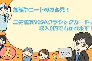 三井住友VISAクラシックカード 無職 ニート