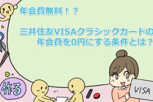 三井住友VISAクラシックカード 年会費無料