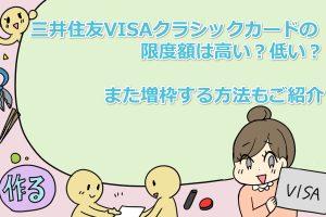 三井住友VISAクラシックカード 限度額