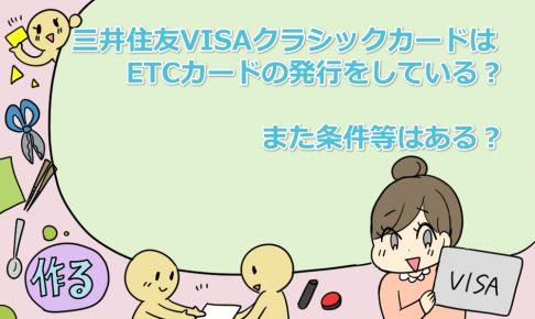 三井住友VISAクラシックカード ETCカード