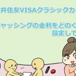 三井住友VISAクラシックカード キャッシング