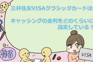 三井住友カードのキャッシング枠とは~金利・審査・返済方法~ | すごいカード相談所|クレジットカード・カードローン情報サイト