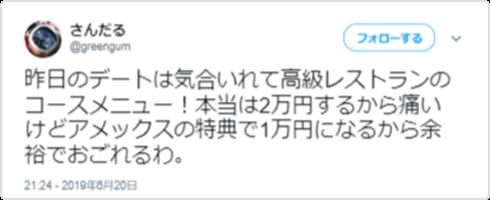 p=3629_twiter_2