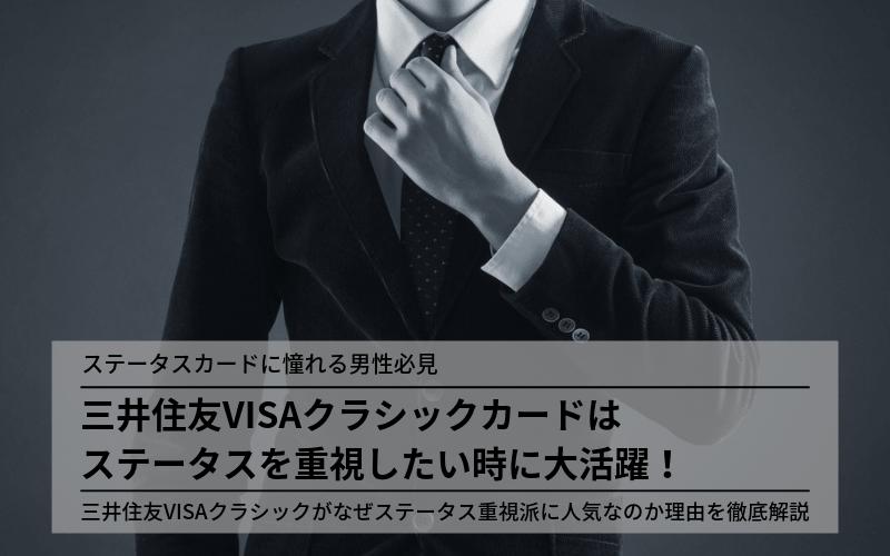 三井住友VISAクラシックカード ステータス 見出し画像