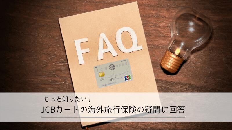 JCBカード 海外旅行保険 ①